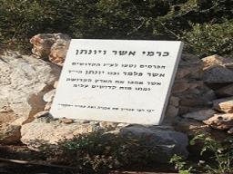 September 23, 2011. West Bank - Memorial Vineyard for the victims of a stoning attack in Kiryat Arba, West Bank.