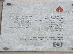 August 9, 2001. Jerusalem - Memorial for the victims of the bombing of the Sbarro Pizza Restaurant in Jerusalem.