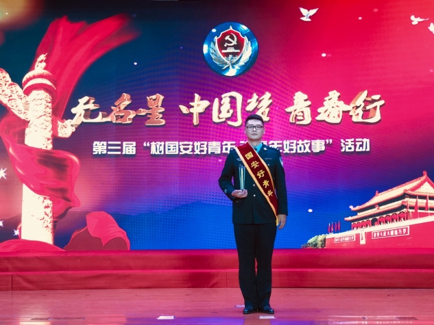 Ding Xiaoyang Award Ceremony